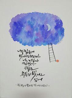 4호캔버스 : 별밤..너는 충분히 빛나고 있어 Calligraphy Ink, Caligraphy, Cool Lettering, Hand Lettering, Watercolor Cards, Watercolor Flowers, Korean Text, Korean Writing, Korean Language
