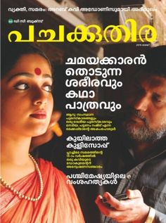 Pachakuthira May 2015 edition - Read the digital edition by Magzter on your iPad, iPhone, Android, Tablet Devices, Windows 8, PC, Mac and the Web.
