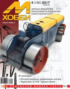Red iron models DU-11 review and historical article in M-hobby april issue.