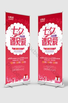 Tanabata Meets Love Romance Promotion X Display Stand#pikbest#templates