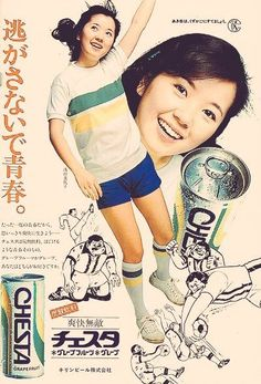 Asada Miyoko (浅田美代子) Japanese Actress in Chestea ad, 1973 Japan Advertising, Retro Advertising, Retro Ads, Vintage Advertisements, Vintage Ads, Vintage Prints, Vintage Posters, Cute Japanese, Vintage Japanese