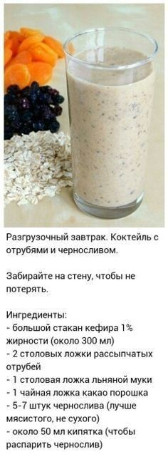 Ем Healthy Drinks, Healthy Eating, Healthy Recipes, Smoothie Recipes, Smoothies, Diet Menu, C'est Bon, Best Diets, Healthy Choices