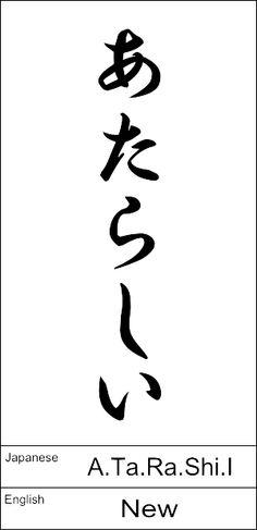 Japanese : Atarashii  English : New