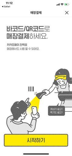Mobile Application Design, Mobile Ui Design, App Design, Korean Design, Promotional Design, Book Posters, Branding, Instructional Design, Ui Web