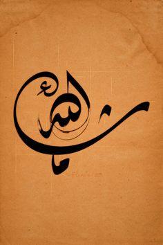 ما شاء اللهّ ma shaa Allah by FouadHoussin
