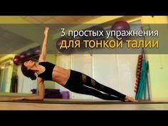 КАК БЫСТРО СДЕЛАТЬ ТАЛИЮ и ИЗБАВИТЬСЯ ОТ БОКОВ комплекс упражнений на талию, косые мышцы живота - YouTube