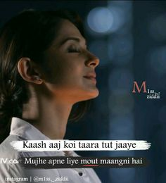 Sacche dil se marne ki dua mango to wo b qubool ho jati he Dear Diary Quotes, Maya Quotes, Heart Quotes, True Quotes, Words Quotes, Breakup Quotes, Prayer Quotes, Mixed Feelings Quotes, Good Thoughts Quotes