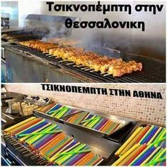 Funny Images, Funny Photos, Funny Greek Quotes, True Words, I Laughed, Lol, Jokes, Humor, Greeks