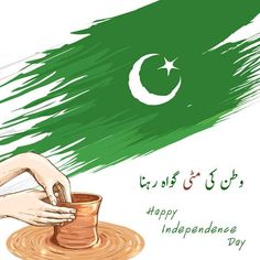 Pakistan's Year of Independence Day August Poster – 7 Pakistan's Year of Independence Day Independence Day Pakistan Wallpapers, Pakistan Independence Day Quotes, Happy Independence Day Pakistan, Independence Day Wallpaper, 14 August Pics, August Pictures, 14 August Images, 6 September, Status Wallpaper