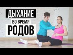 Подготовка к родам, УПРАЖНЕНИЯ с ТРЕНЕРОМ Марина Ведрова - YouTube