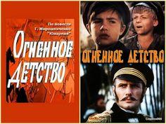 CineMonsteRrrr: Ognennoye Detstvo. 1976.