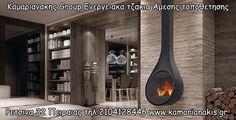 Ενεργειακο τζακι Αμεσης τοποθετησης με εξαιρετικη καυση οικολογικες ανησυχιες για ελαχιστους ρυπους Ειμαστε στον Πειραια Ρετσινα 32 τηλ 2104128446 www.kamarianakis.gr — στην τοποθεσία Kamarianakis Group.