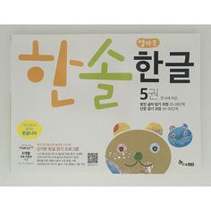 Honsol Hangul 5 Korean Words & Reading Books Learn Language Study Free Shipping