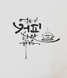When do you have a cup of coffee ~ When? When do you have a cup of coffee ~ When? B Calligraphy, Typography Design, Logo Design, Good Sentences, Elegant Nails, Drawing Practice, Coffee Quotes, Design Quotes, Logo Inspiration