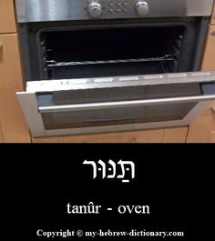 How to say Oven in Hebrew. Includes Hebrew vowels, transliteration (written with English letters) and audio pronunciation by an Israeli. Hebrew Vowels, Learn Hebrew, Hebrew Words, Judaism, Israel Trip, Jewish Crafts, Oven, Language, Sacred Geometry