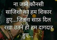 Dear Zindagi Quotes, Enemies Quotes, Marathi Quotes, Love Quotes In Hindi, Heart Touching Shayari, Mother Quotes, True Quotes, Qoutes, Good Morning Quotes