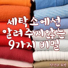 Sense Of Life, Happy House, Good Job, Holidays And Events, Good To Know, Drink Sleeves, Helpful Hints, Diy And Crafts, Towel