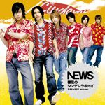 6th サヤエンドウ/裸足のシンデレラボーイ  2006.03.15 Release  JECN-0091  ¥1,000 (tax in)