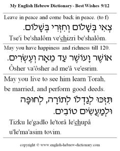 English to Hebrew: Best Wishes Vocabulary: leave in peace and come back in peace, may you have happiness and richness till may you live to see him learn torah, be married, and perform good deeds Biblical Hebrew, Hebrew Words, Learn Hebrew Online, English To Hebrew, Learning A Second Language, Hebrew School, Word Study, New Students, Torah