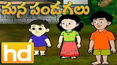 Mana Pandagalu | Telugu Animated Rhymes for Children | Telugu Festivals ...