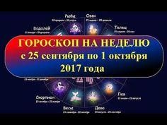 Гороскоп на неделю с 25 сентября по 1 октября 2017 года