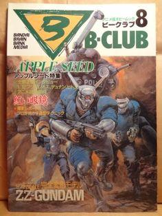 B-CLUB Anime & Hobby mook #8 Japanese Anime Magazine Japan Manga -175