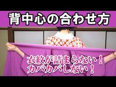 順番が本当に大事!!!超簡単な背中心の合わせ方。衣紋が詰まってしまう…衿がカパカパする…、そんな悩みを解決! - YouTube Toy Chest, Storage Chest, Scene, Japan, Youtube, Okinawa Japan, Youtubers, Youtube Movies, Stage
