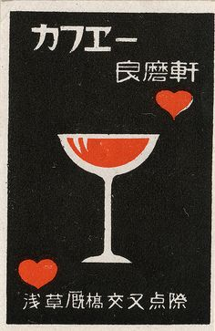 #Japanese #matchbox label To design & order your logo branded #matches GoTo GetMatches.com