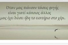 τασεις φυγης...    ποσο αληθεια?? Favorite Quotes, Best Quotes, Love Quotes, Inspirational Quotes, Funny Greek Quotes, Funny Quotes, Truth Quotes, Wisdom Quotes, Feeling Loved Quotes