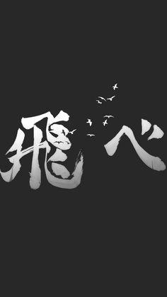 """""""Tobe""""   -  Karasuno , Haikyuu!!! 飛べ ,  fly"""