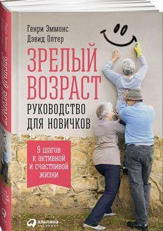 Зрелый возраст. Руководство для новичков. 9 шагов к активной и счастливой жизни