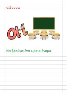 Letter Activities, Grade 1, Grammar, Elementary Schools, Lettering, Creative, Blog, School Ideas, Greek