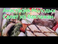 Летний салат из баклажан и помидор.Summer salad with eggplant and tomato. - YouTube Beef, Youtube, Food, Meat, Essen, Meals, Youtubers, Yemek, Youtube Movies