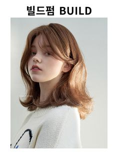 Winter Hairstyles, Pretty Hairstyles, Estilo Beatnik, Medium Hair Styles, Curly Hair Styles, Hair Color Purple, Asian Hair, Grunge Hair, Hair Looks
