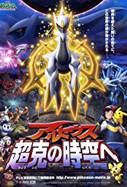 Pokemon 12 Arceus En Het Juweel Des Levens 2009 1h 35min