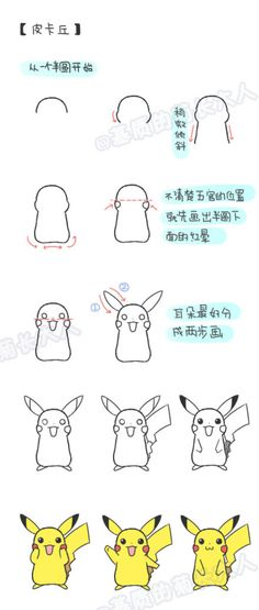 How to draw Pikachu. Ju @ matrix grew from people