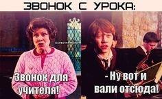 Подслушано в Хогвартсе Harry Potter Mems, Harry Potter Friends, Harry Potter Pin, Harry Potter Actors, Harry Potter Images, Harry Potter World, Funny Mems, Funny Jokes, Hello Memes