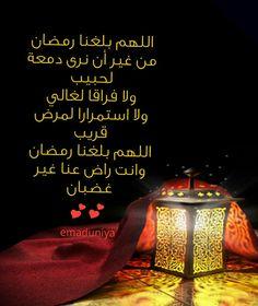 اللهم بلغنا رمضان ..