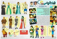 Anime Sanjushi-アニメ三銃士-فرقة الفرسان-D'Artagnan e i moschettieri del Re-Sous le Signe des Mousquetaires Del Re, Save The Children, Musketeers, 17th Century, Coloring Pages, Nostalgia, Japanese, Manga, Comics