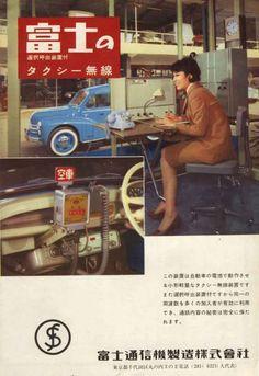 富士通信機製造株式会社タクシー無線 / 1961 Retro Advertising, Retro Ads, Vintage Advertisements, Vintage Ads, Vintage Posters, Japanese Cars, Vintage Japanese, Japanese Poster, Poster Ads