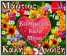 Kalo Mina Good Morning Picture, Morning Pictures, Merry Christmas Wishes Images, Mina, Good Afternoon, Funny Photos, Seasons, Flowers, Cards