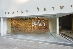 Gallery of LifeObject: Inside Israel's Pavilion at the 2016 Venice Biennale - 13