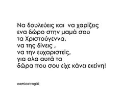 quotes, greek quotes και greek εικόνα στο We Heart It Greek Quotes, Quotes For Him, Find Image, We Heart It, Spirit, How To Get