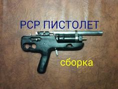 как собрать РСР ПИСТОЛЕТ (самоделка)..how to collect PCP GUN (home-made) - YouTube Homemade Weapons, Firearms, Hand Guns, Diy And Crafts, Weapons Guns, Arquitetura, Compressed Air, Pistols, Weapons