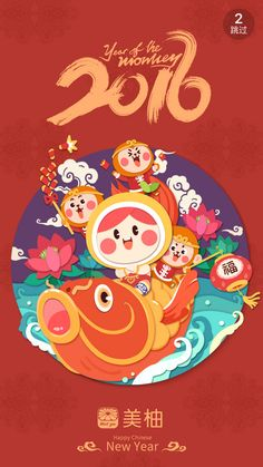 Graphic Design Illustration, Illustration Art, Chinese New Year Design, Dm Poster, Chinese Festival, Red Packet, New Year Designs, Splash Screen, New Years Poster