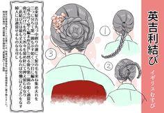 Kawaii Hairstyles, Up Hairstyles, Braided Hairstyles, How To Draw Anime Hair, Hair Arrange, Hair Reference, Hair Sticks, Art Nouveau Tattoo, Hair Designs