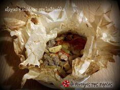 Εξοχικό ή κλέφτικο στη λαδόκολλα Greek Beauty, Greek Dishes, Greek Recipes, Tapas, Cabbage, Recipies, Stuffed Mushrooms, Vegetables, Cooking