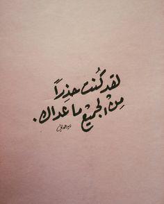 كلام جميل اجمل كلام يقال كلمات جميلة ومؤثرة جدا أقوال جميلة جدا مكتوبة على صور Grief Quotes Cool Words Arabic Quotes