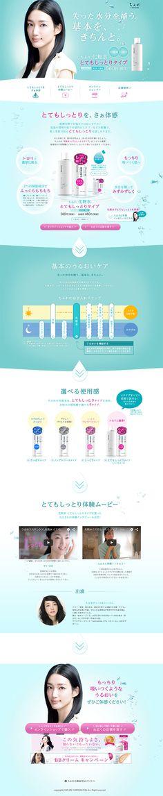 ランディングページ LP ちふれ 化粧水 とてもしっとりタイプ スキンケア・美容商品 自社サイト