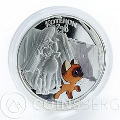 Cook Islands 5 dollars Kitten named Woof Sojuzmultfilm silver proof coin 2011